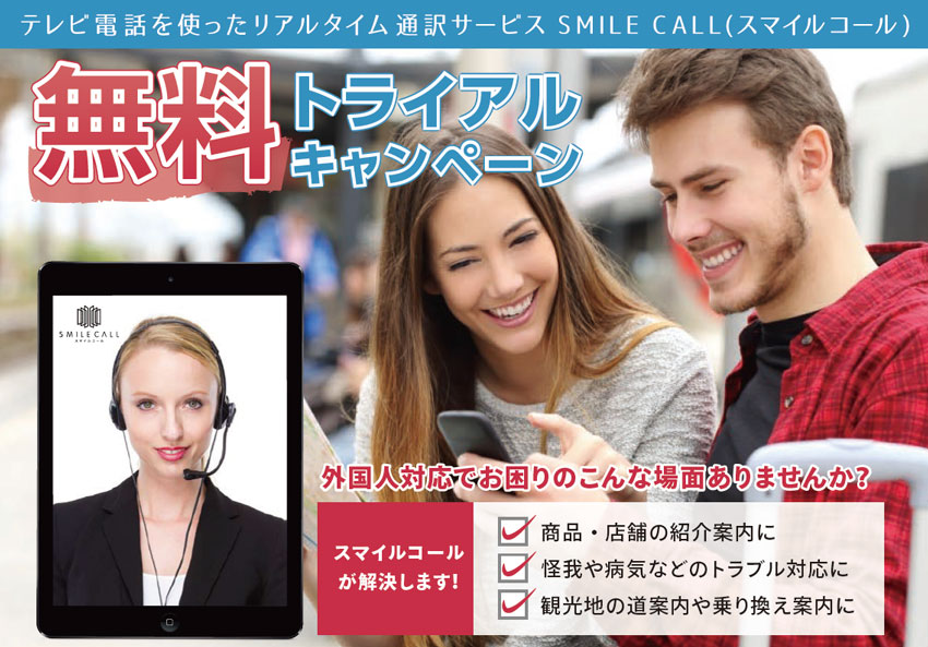 smile_call_trial01