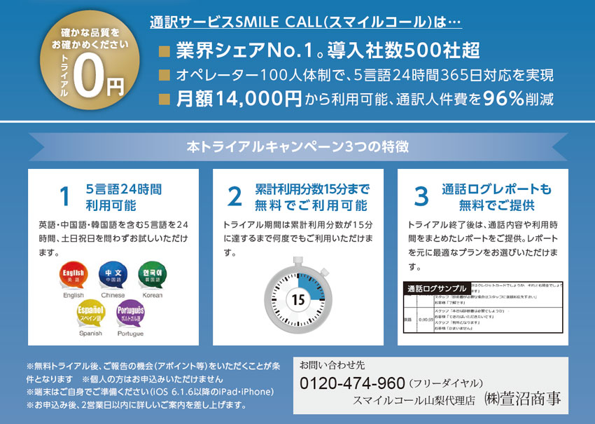 smile_call_trial02